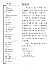 Easy Steps to Chinese vol.5 - Textbook with 1CD