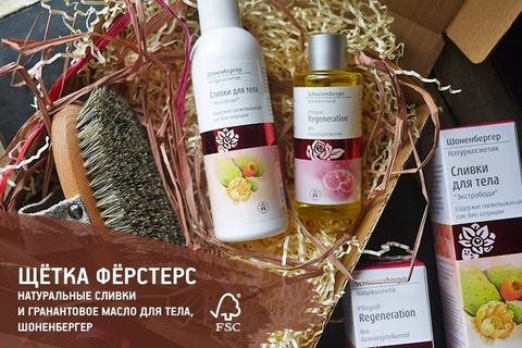 Щётка для сухого массажа + Сливки и масло для тела в подарочной упаковке