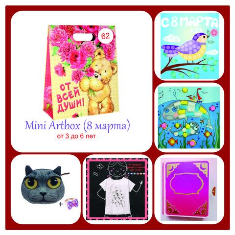 031-6653 Mini Artbox №62 для девочкм