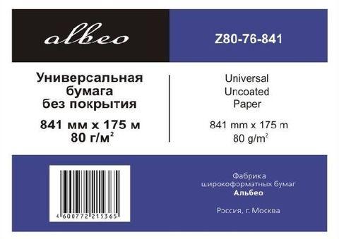 Рулонная бумага Albeo 0,841х175 (Z80-76-841) для инженерных систем
