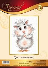 ЧИ-19-16 Купи хомячка