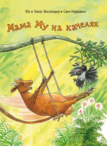 Юя и Томас Висландер «Мама Му на качелях»