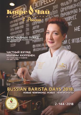 Кофе и Чай в России №2-2018