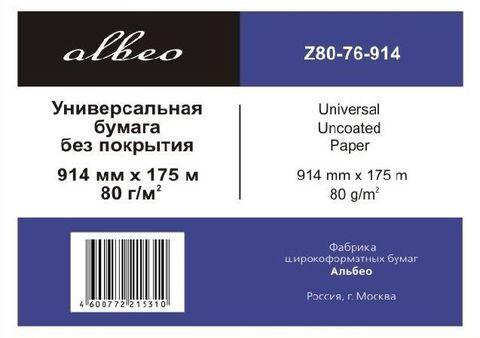 Рулонная бумага Albeo 0,914х175 (Z80-76-914) для инженерных систем