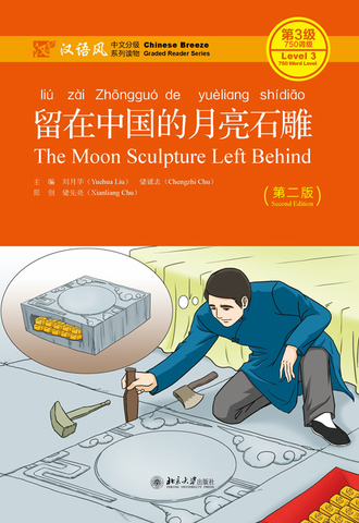 The Moon Sculpture Left Behind (2nd Edition)