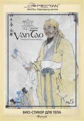 Био-стикер для тела «Фугуй» №5 противоревматический MEITAN (Китай)
