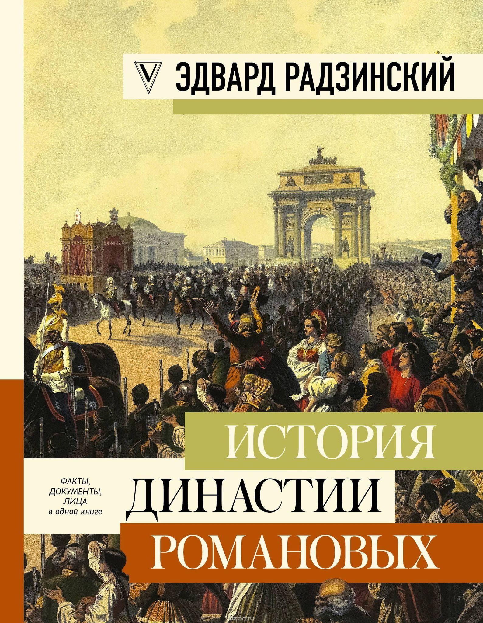 Kitab История династии Романовых   Эдвард Радзинский