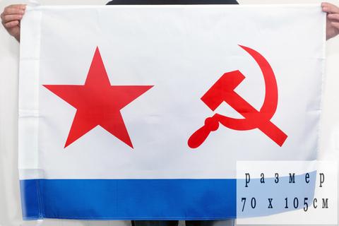 Флаг ВМФ СССР 70x105 см