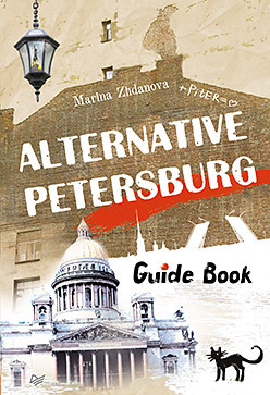 Alternative Petersburg. Guide Book jewels from imperial st petersburg