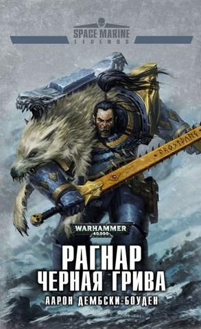Warhammer 40000. Рагнар Черная Грива