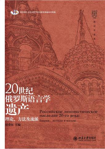 20世纪俄罗斯语言学遗产:理论、方法及流派