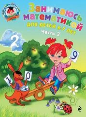 Занимаюсь математикой: для детей 6-7 лет. Ч. 2