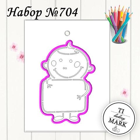Набор №704 - Ученик