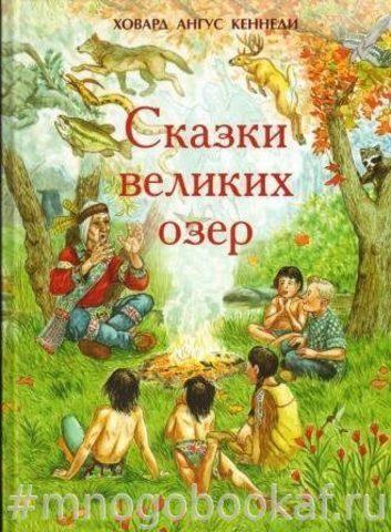 Сказки Великих Озер