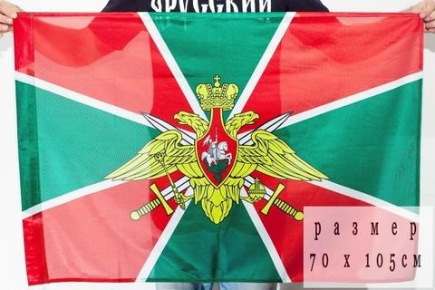 Флаг ФПС России 70х105 см