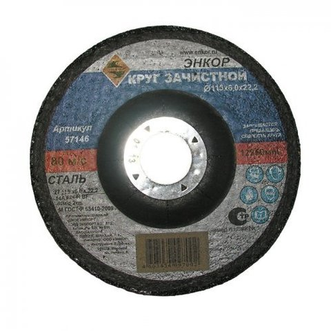 Шлифовальный диск ЭНКОР 115х6х22,23 мм
