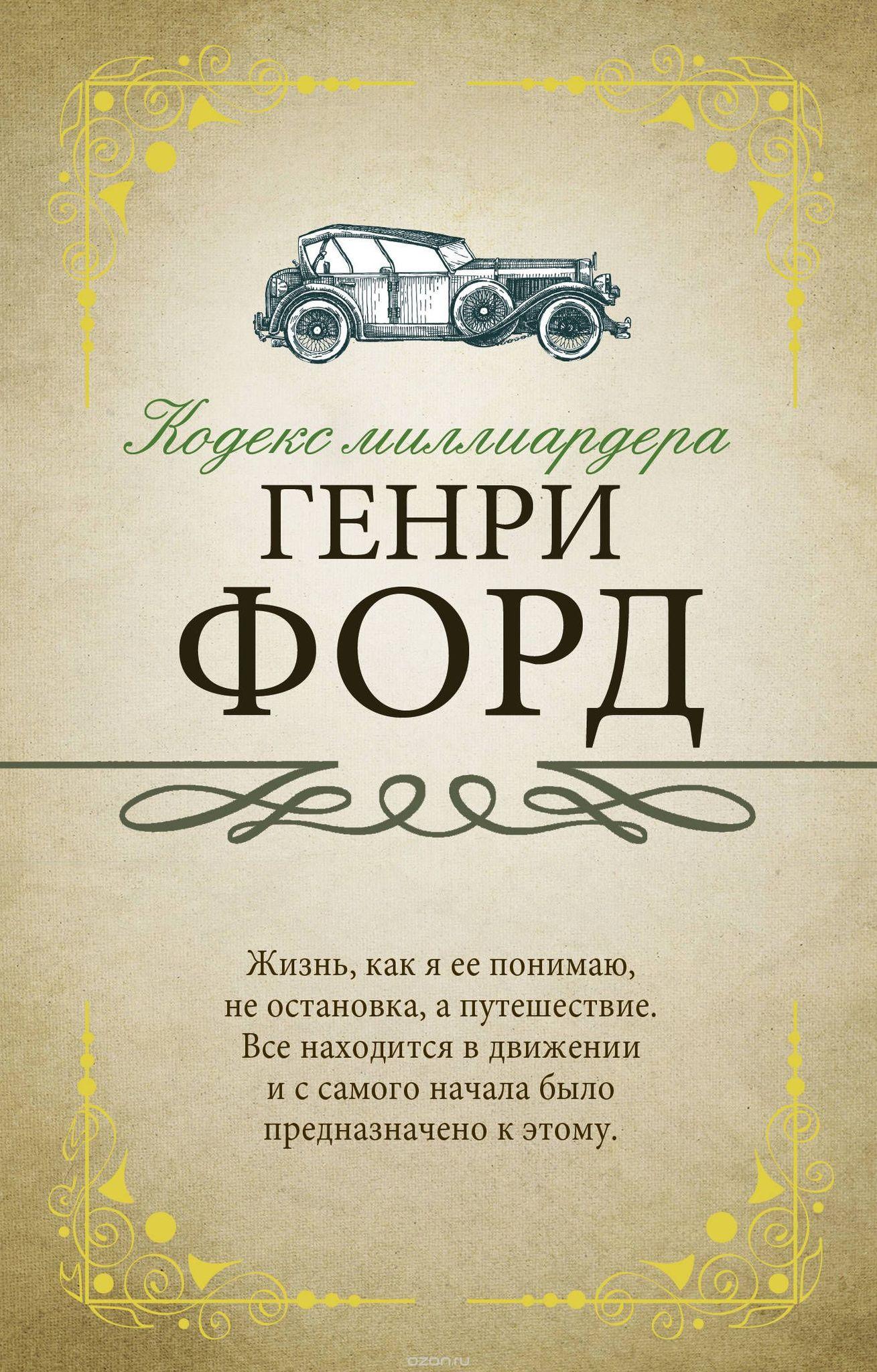 Kitab Кодекс миллиардера | Генри Форд