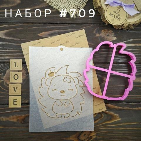 Набор №709 - Ежик