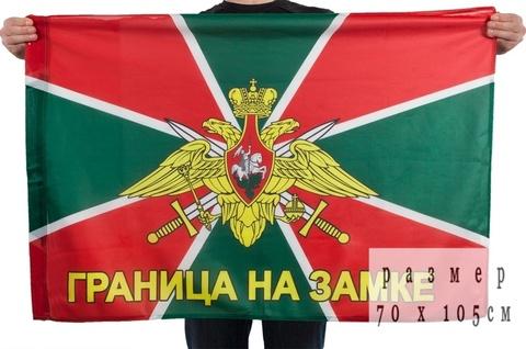 Флаг ФПС 70х105 см