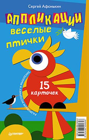 Аппликации. Веселые птички. 15 карточек 5+