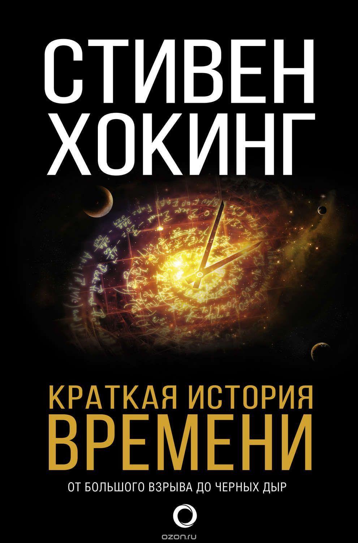 Kitab Краткая история времени   Стивен Хокинг