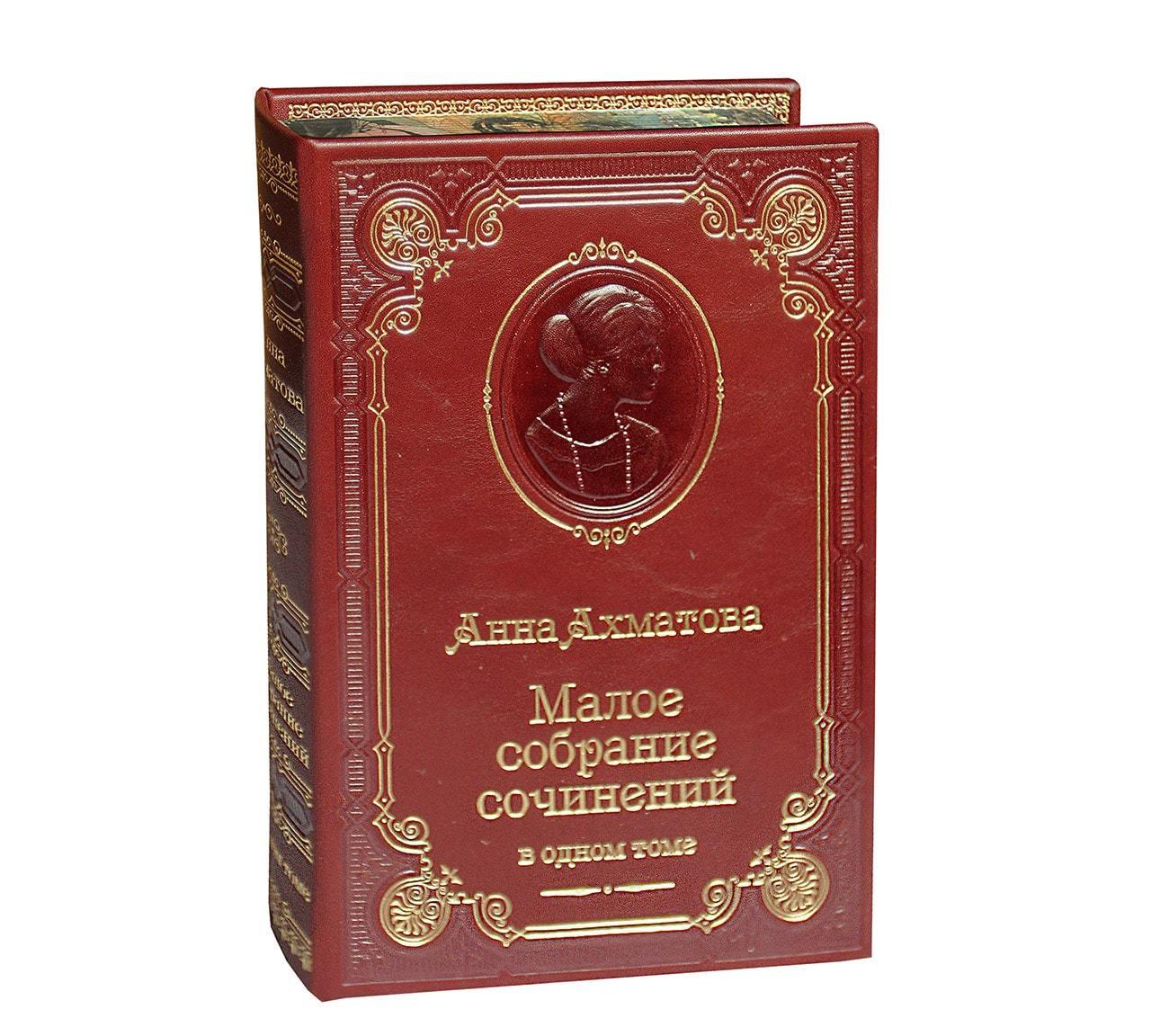 Ахматова А.А. Малое собрание сочинений