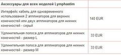 BTL-6000 Lymphastim 12 Topline