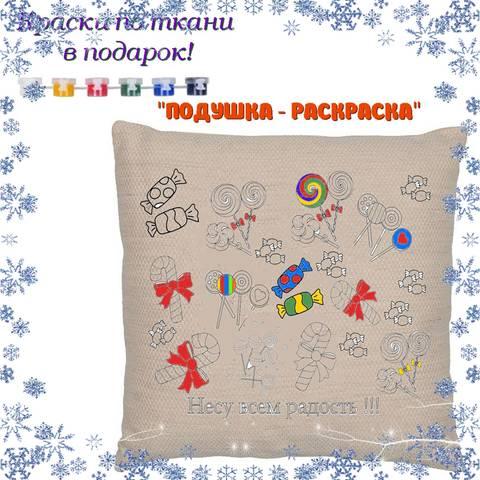 022-9140 Подушка-раскраска