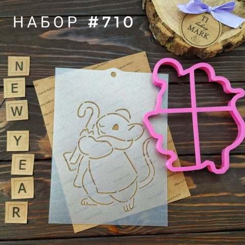 Набор №710 - Мышка с конфетой