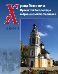 Храм Успения Пресвятой Богородицы в Архангельском-Тюрикове. 1755–2015