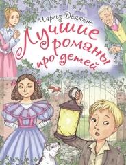 Лучшие романы про детей