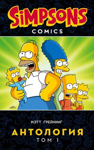 Simpsons. Антология. Том 1
