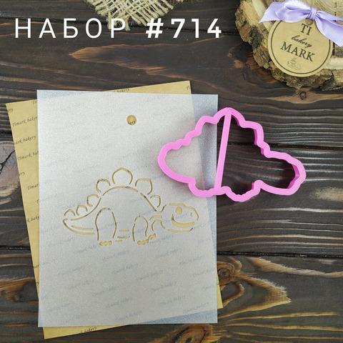 Набор №714 - Динозавр