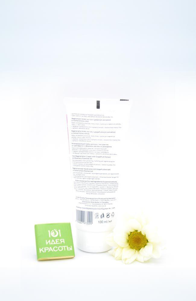 Ryor Регенерирующий крем для рук с экстрактом из грейпфрута и эфирным маслом из розмарина