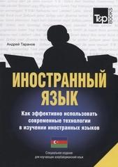 Иностранный язык. Как эфф. исп. совр. технии Азербайджан. язык