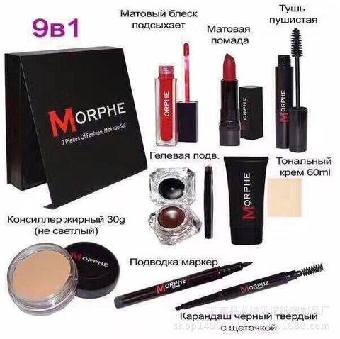 НАБОР КОСМЕТИКИ MORPHE MAKEUP SET 9 IN 1