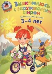Знакомлюсь с окружающим миром: для детей 3-4 лет