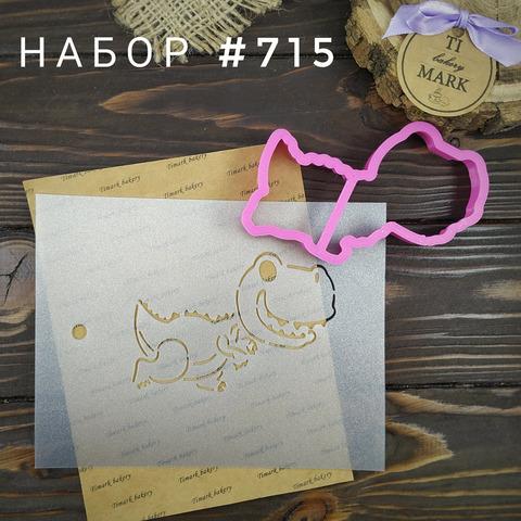 Набор №715 - Динозавр