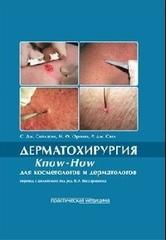 Дерматохирурия. Know-how для косметологов и дерматологов