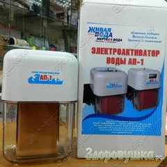 Электроактиватор воды Ап1 исп. 02М