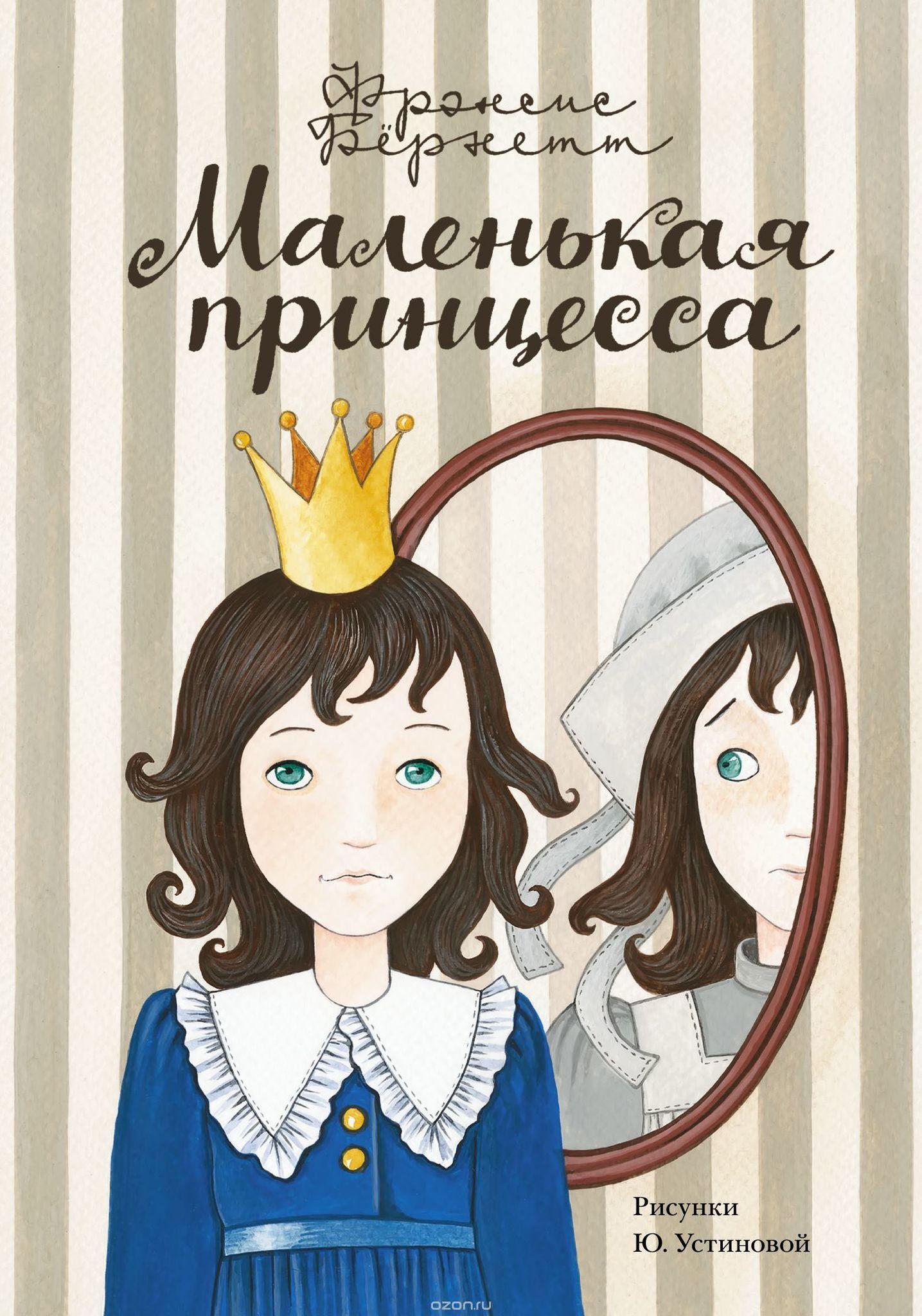 Kitab Маленькая принцесса | Фрэнсис Элиза Ходгстон Бернетт