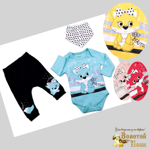 Комплект 3 пред детский (68-74) 200223-А836