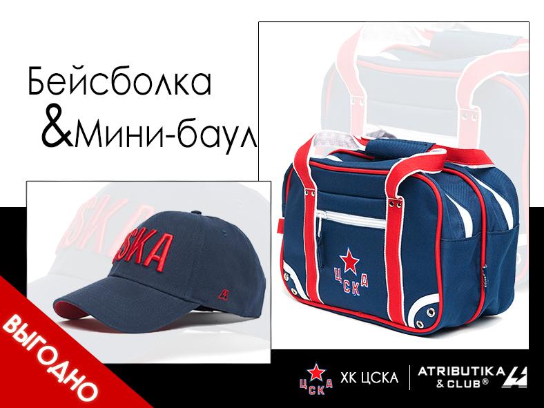 Комплект ХК ЦСКА (бейсболка и мини-баул косметичка)
