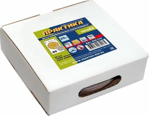 Круги шлифовальные на липкой основе ПРАКТИКА  8 отверстий, 125 мм P 80  (25шт.) коробка (034-175), Упаковка