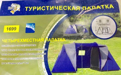 Палатка туристическая Lanyu 4-местная с тамбуром и навесом
