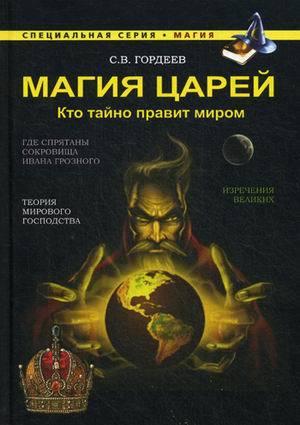 Kitab Магия царей. Кто тайно правит миром | Сергей Гордеев