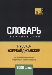 Русскоазербайджанский тематический словарь  7000 слов