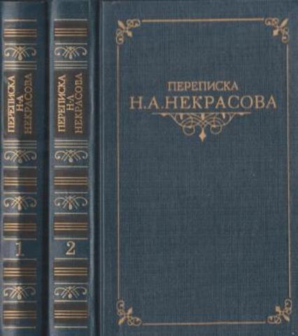 Переписка Н.А. Некрасова. В двух томах