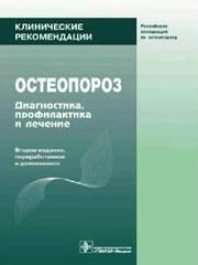 Остеопороз. Диагностика, профилактика и лечение. Клинические рекомендации