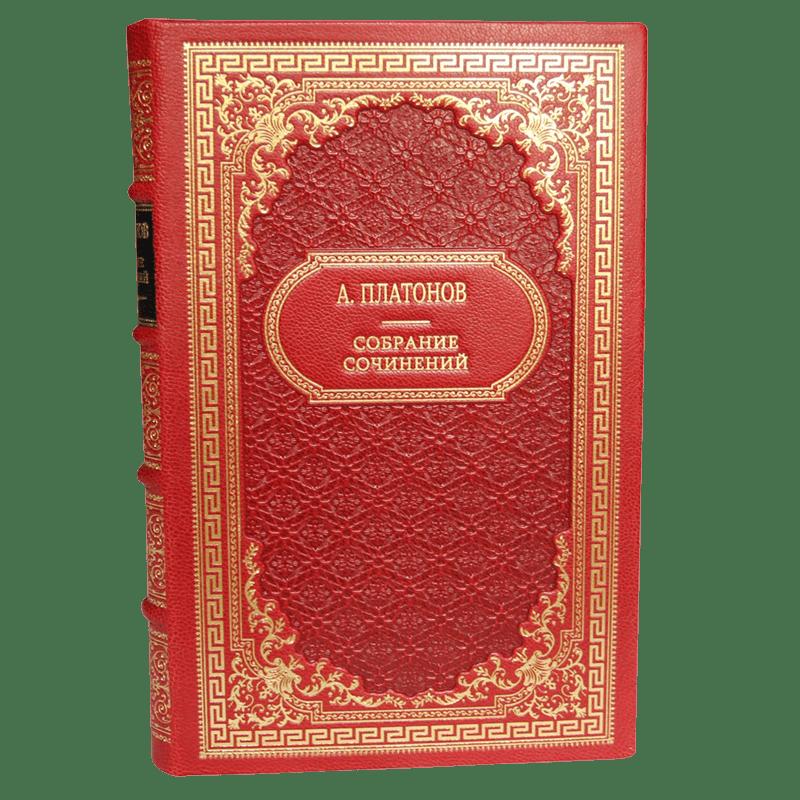 Платонов А.П. Собрание сочинений в 3 томах